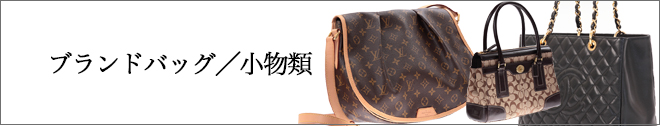 hinmoku_header_bag